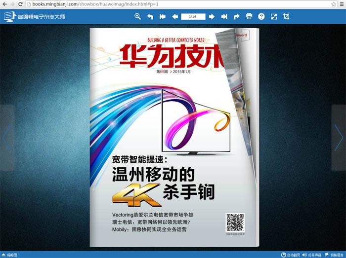 《华为技术》电子杂志制作案例电子杂志制作软件