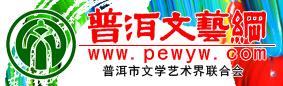 云南省普洱市文学艺术界联合会