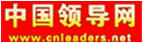 中国领导网