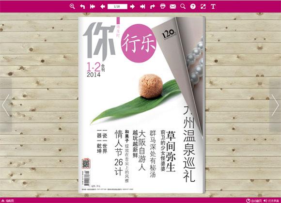 《行乐》电子杂志制作,电子杂志制作软件案例演示