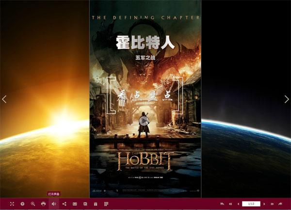 《霍比特人:五军之战》电子样本,电子宣传册