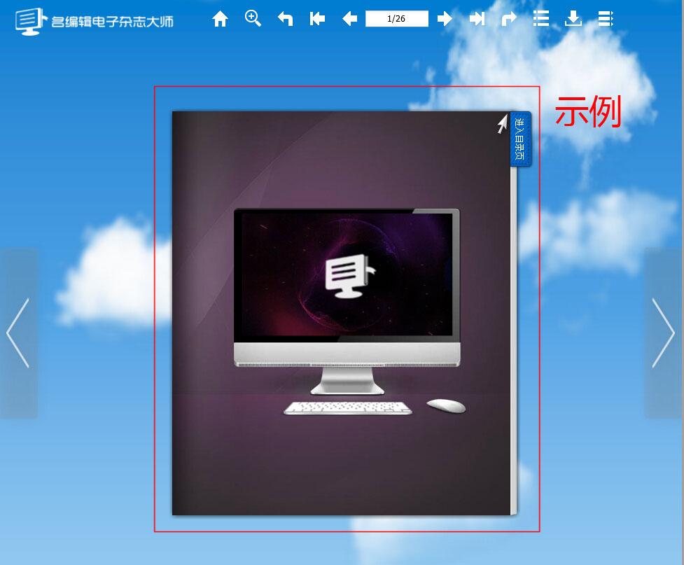 名编辑电子杂志大师V2.2.3版本于2015年3月11日公开发布了!