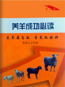 《养羊成功必读》电子书刊 - 翻页电子书制作软件