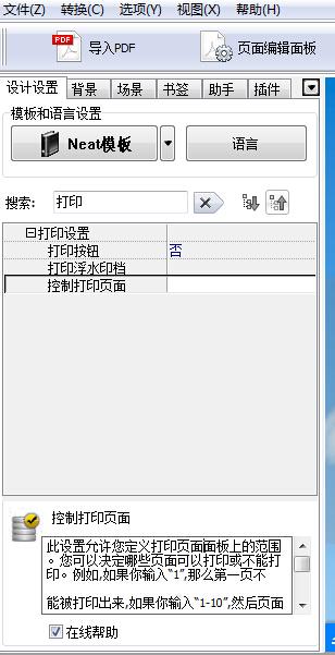 名编辑电子杂志大师V2.2.3于2015年3月11日公开发布了!