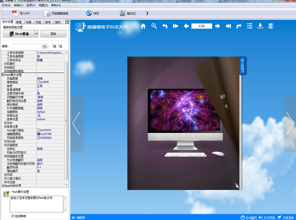 名编辑电子杂志大师软件简介,电子杂志制作软件