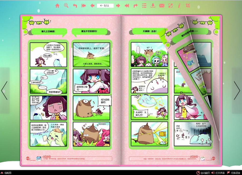 《漫友》电子杂志 电子杂志制作软件