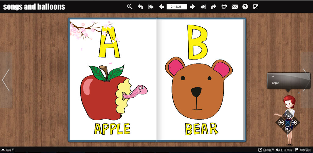 ABC儿童音频教材 配音教材电子书籍制作软件 电子杂志制作软件