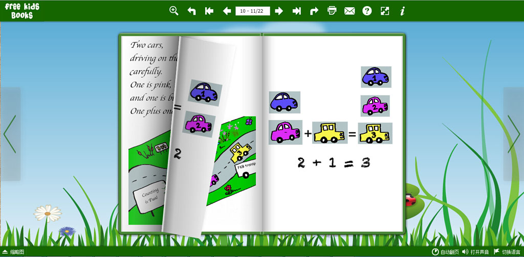 儿童算术电子书籍 电子课本 电子读物制作软件 电子杂志制作软件