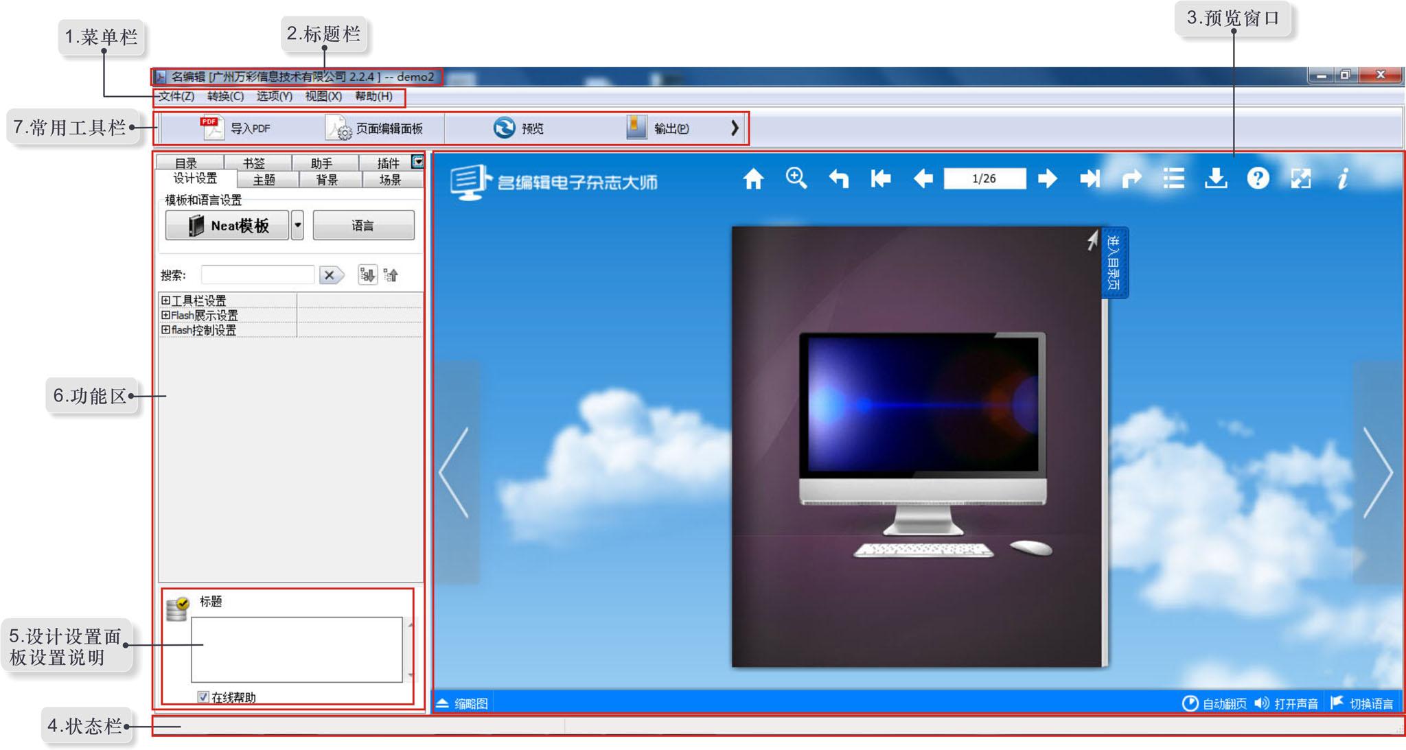 名编辑电子杂志大师操作界面简介 电子杂志制作软件