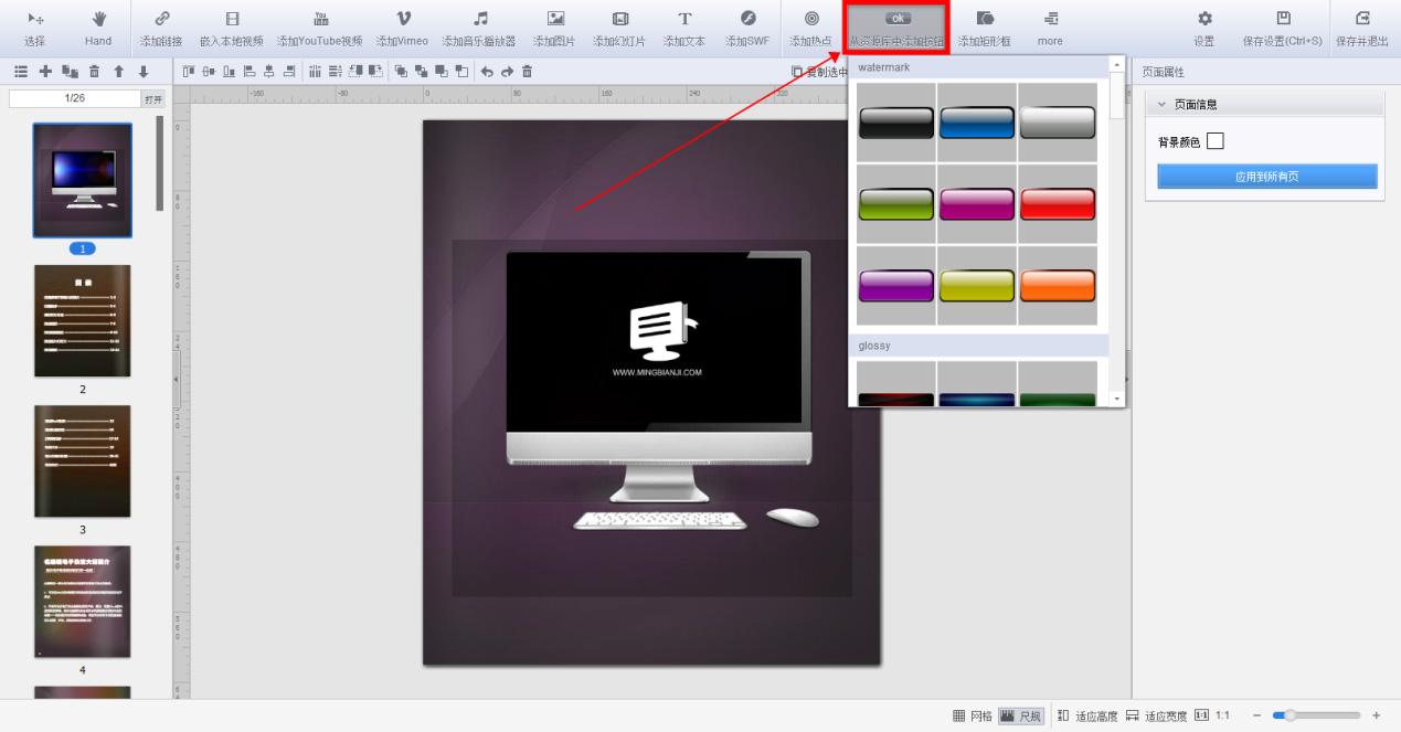 如何在电子宣传册中添加视频按钮 电子杂志制作软件 名编辑电子杂志大师