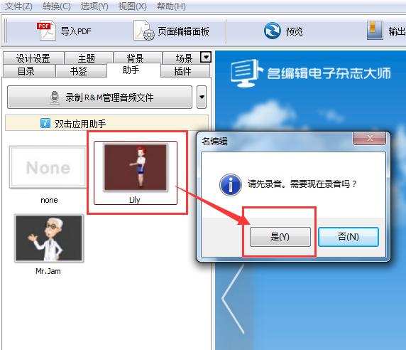 配音解说员助手 语音朗读录制  ag8亚游集团电子杂志大师 电子杂志制作软件