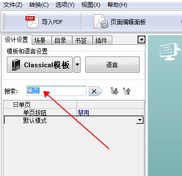 单页显示电子杂志 电子杂志制作软件;一页页的单面显示电子杂志 名编辑电子杂志大师