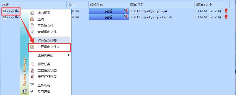 格式工厂 转换视频 MP4(AVCH264)格式 电子杂志制作软件