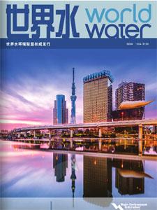 《世界水》电子杂志