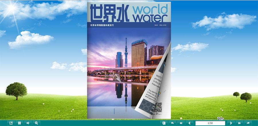 《世界水(世界水环境联盟权威发行)》电子杂志制作案例