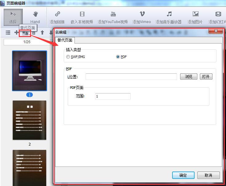 名编辑电子杂志大师V2.3.4 电子杂志制作软件