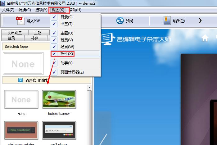 菜单栏 ag8亚游集团电子杂志大师 电子杂志制作软件