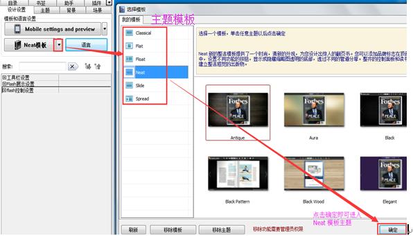 主题应用设置 翻页电子书制作教程 电子杂志制作软件