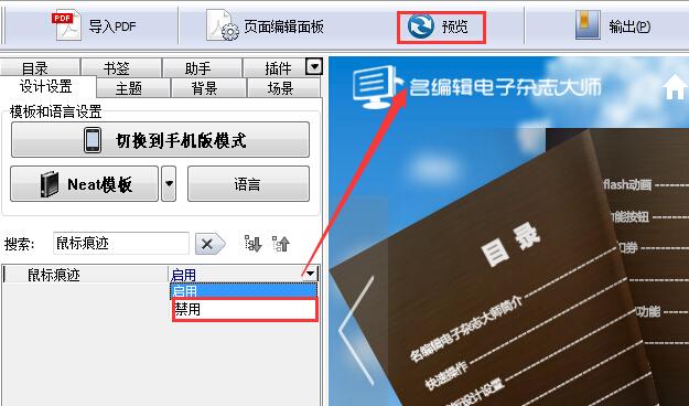 封面动态鼠标痕迹  名编辑电子杂志大师 电子杂志制作软件