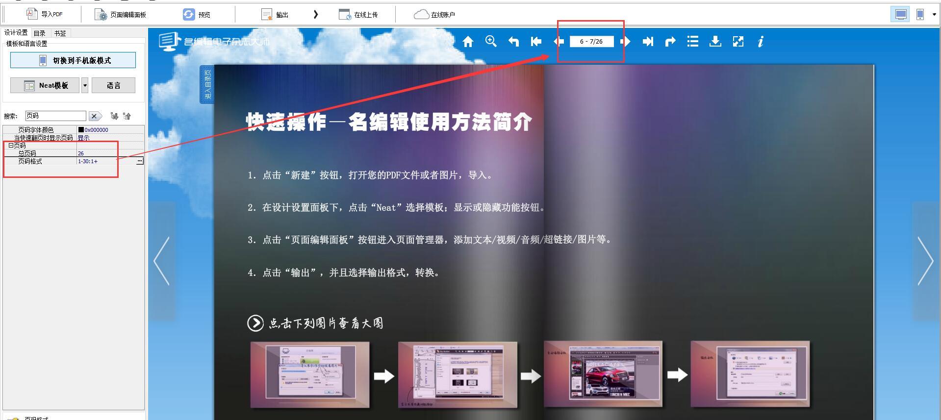 工具条上的页码设置 名编辑电子杂志大师 翻页电子书制作教程