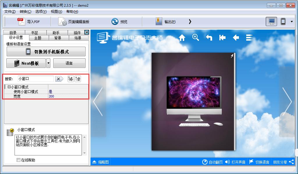 嵌入网页的小窗口模式设置 名编辑电子杂志大师 电子杂志制作软件