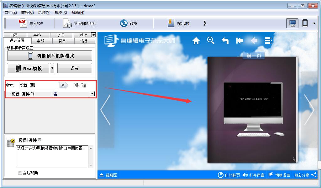 设置书本置于窗口中间右边 名编辑电子杂志大师 电子杂志制作软件