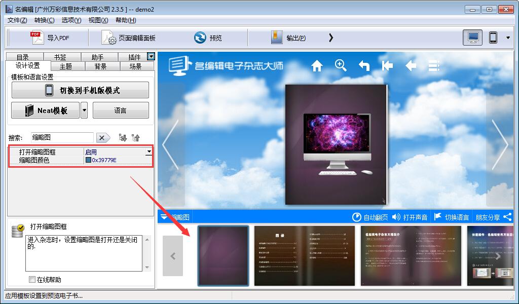 设置缩略图打开状态  名编辑电子杂志大师 电子杂志制作软件