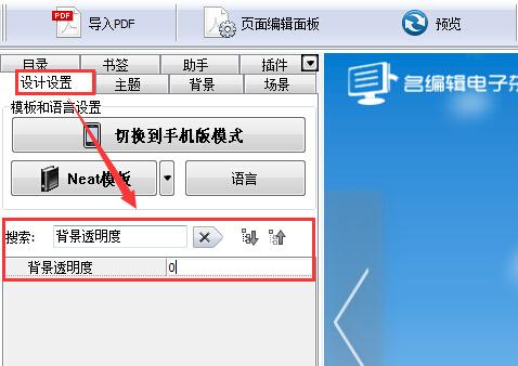 设置透明背景 名编辑电子杂志大师 电子杂志制作软件