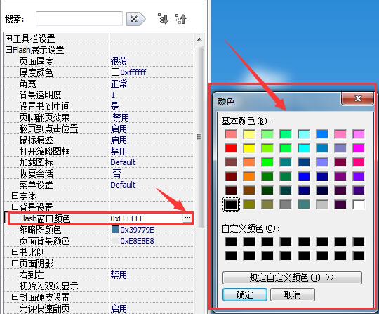 缩略图颜色 名编辑电子杂志大师 电子杂志制作软件