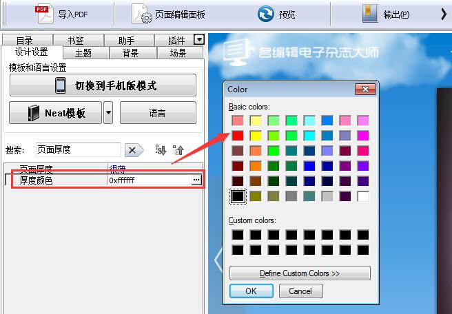 页面厚度以及颜色  名编辑电子杂志大师 电子杂志制作软件