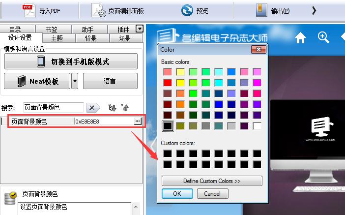 页面默认背景颜色 ag8亚游集团电子杂志大师 电子杂志制作教程