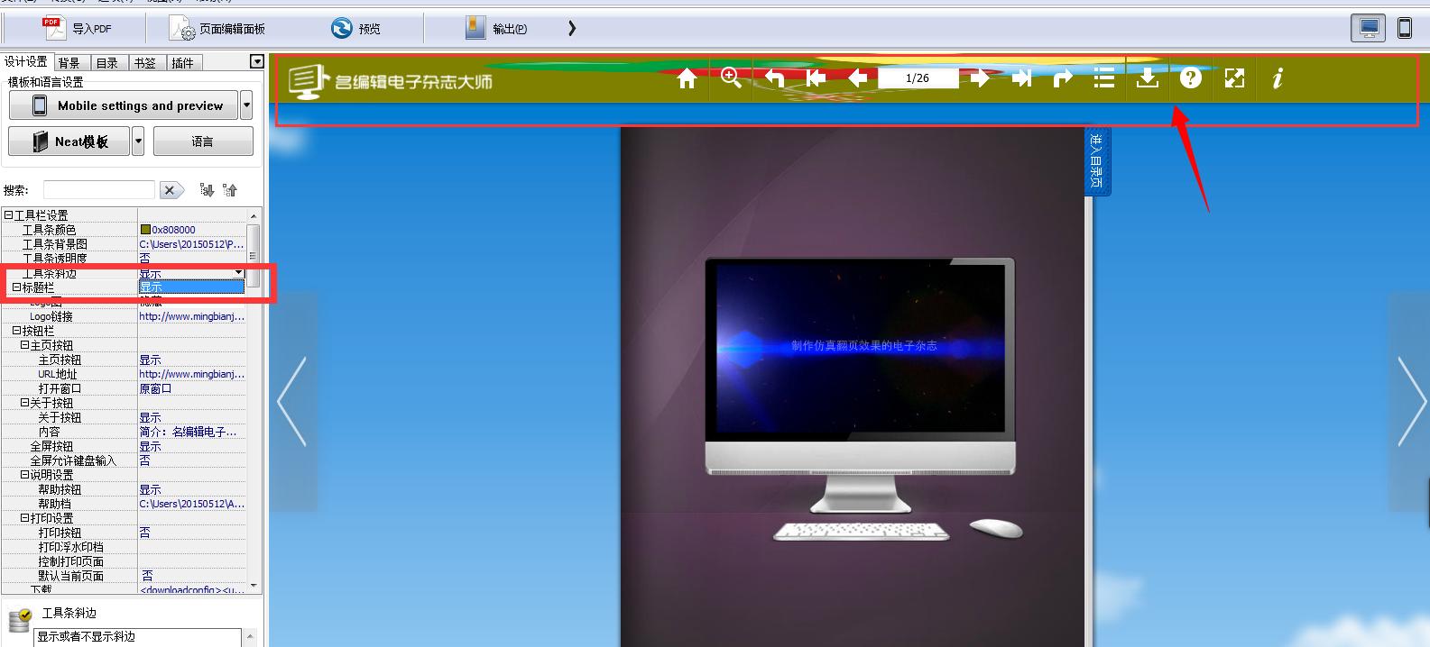 工具条设置 名编辑电子杂志大师 电子杂志制作软件