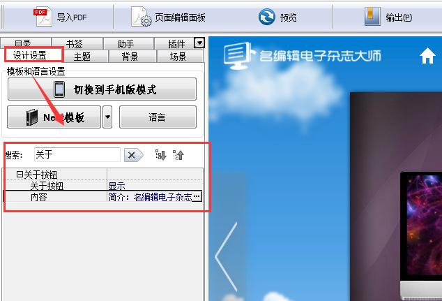关于按钮 ag8亚游集团电子杂志大师 电子杂志制作软件