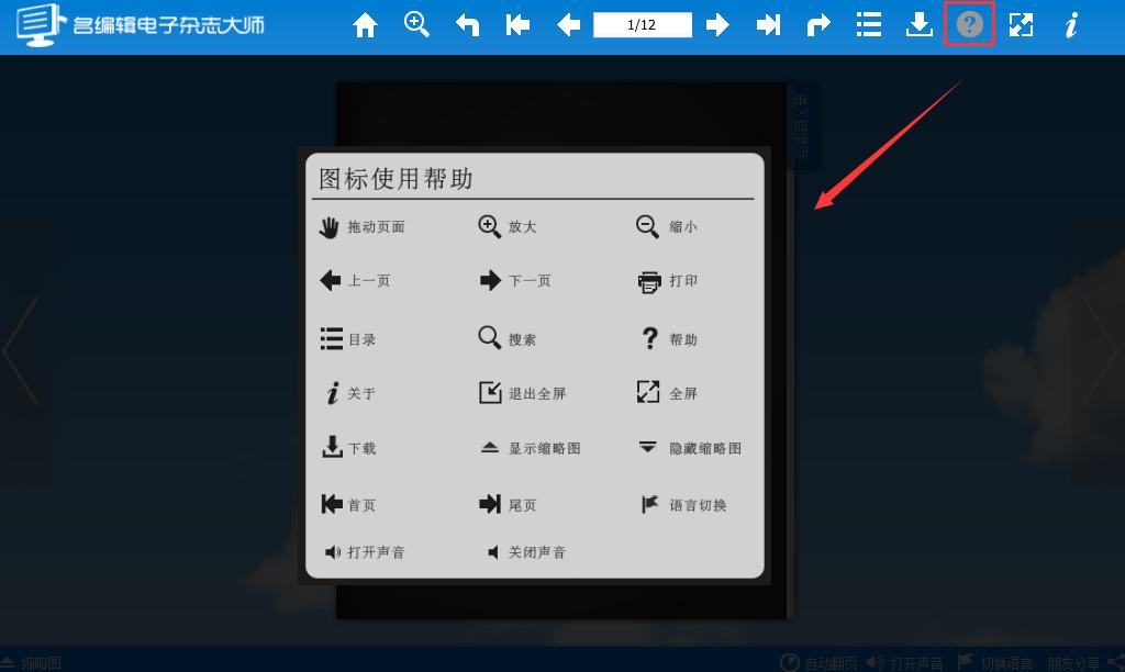 """""""图标使用帮助""""按钮 ag8亚游集团电子杂志大师 电子杂志制作软件"""