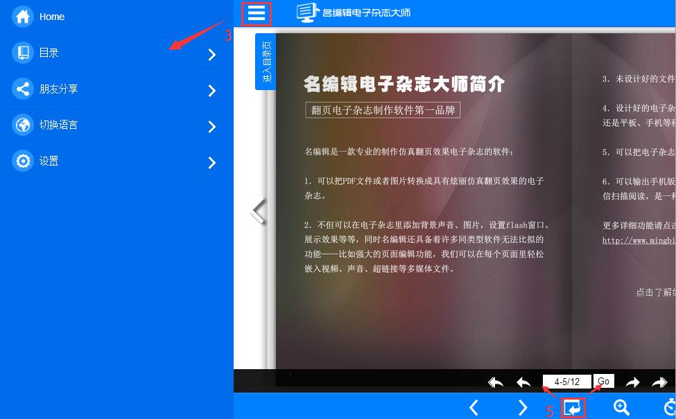 电脑版 手机版设置 电子杂志制作软件