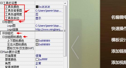 电子杂志制作软件 设计设置面板