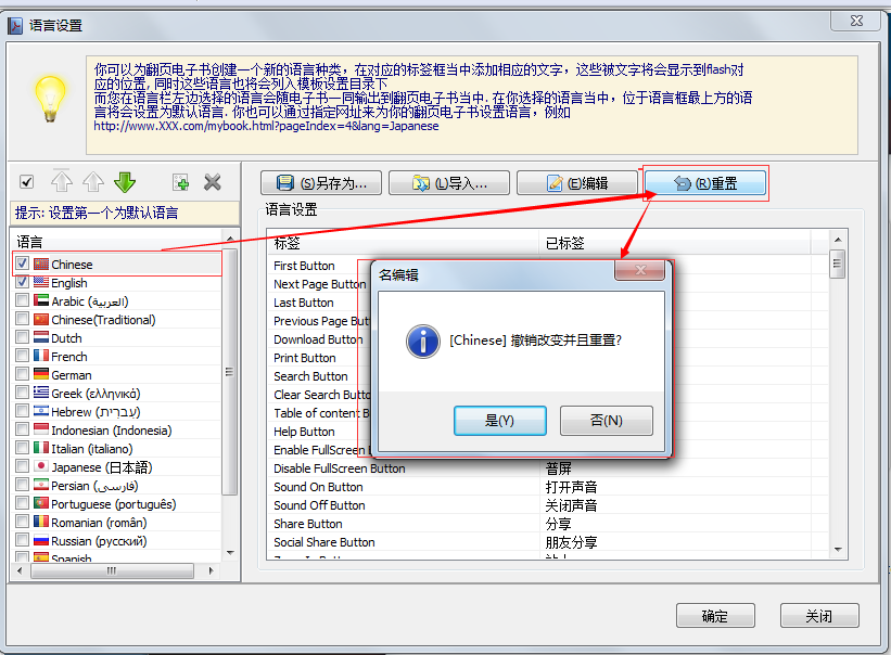 电子杂志制作软件 多国语言浏览