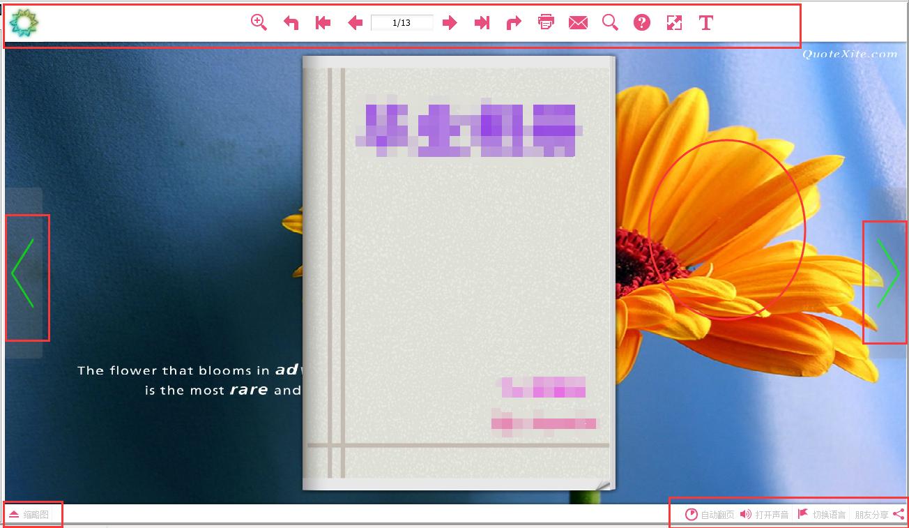 导入、导出主题模板设置  电子杂志制作软件