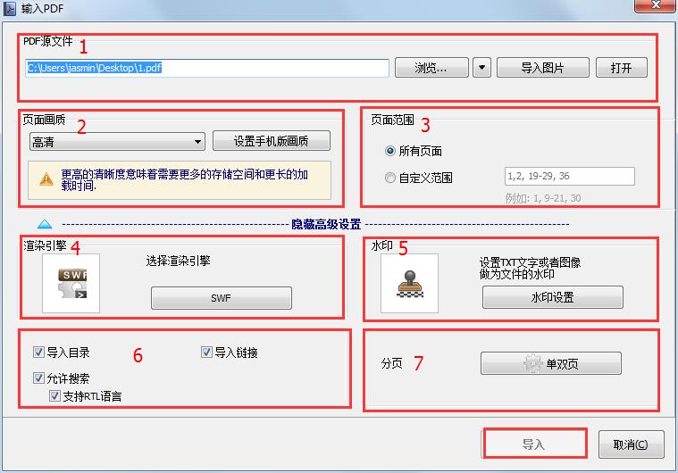 导入PDF新建文件 电子杂志制作软件