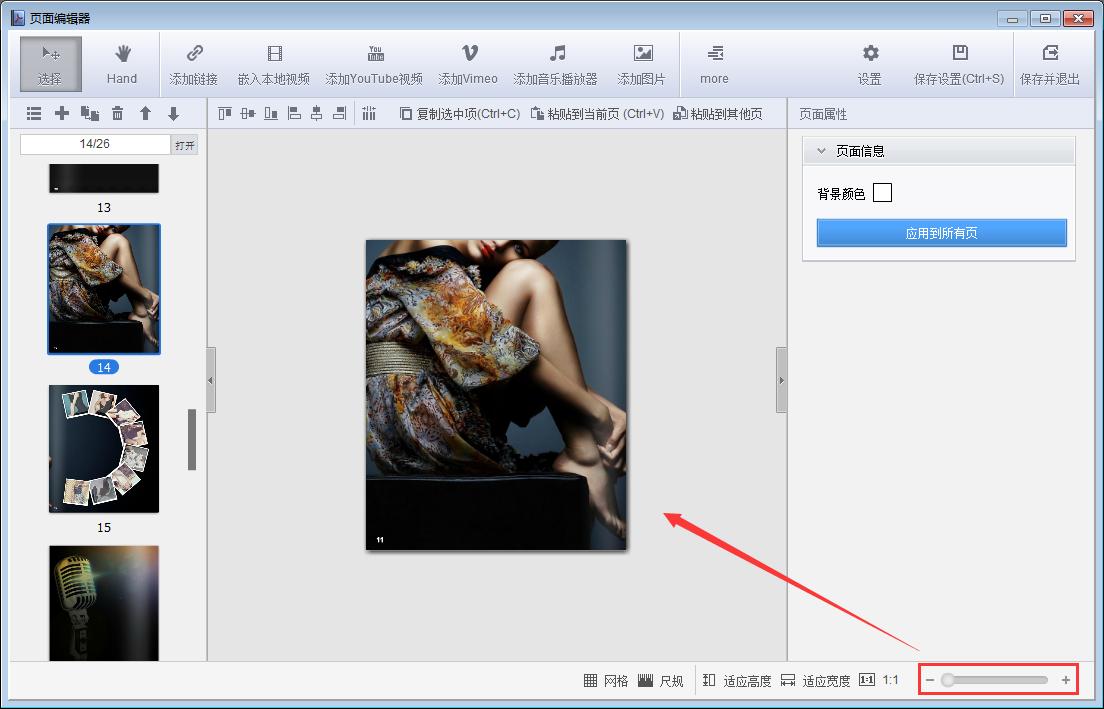 放大、缩小页面  电子书制作教程