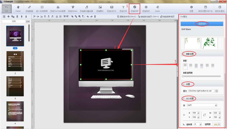 添加flash动画  电子杂志制作软件