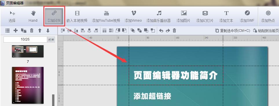 添加URL链接  电子杂志制作软件