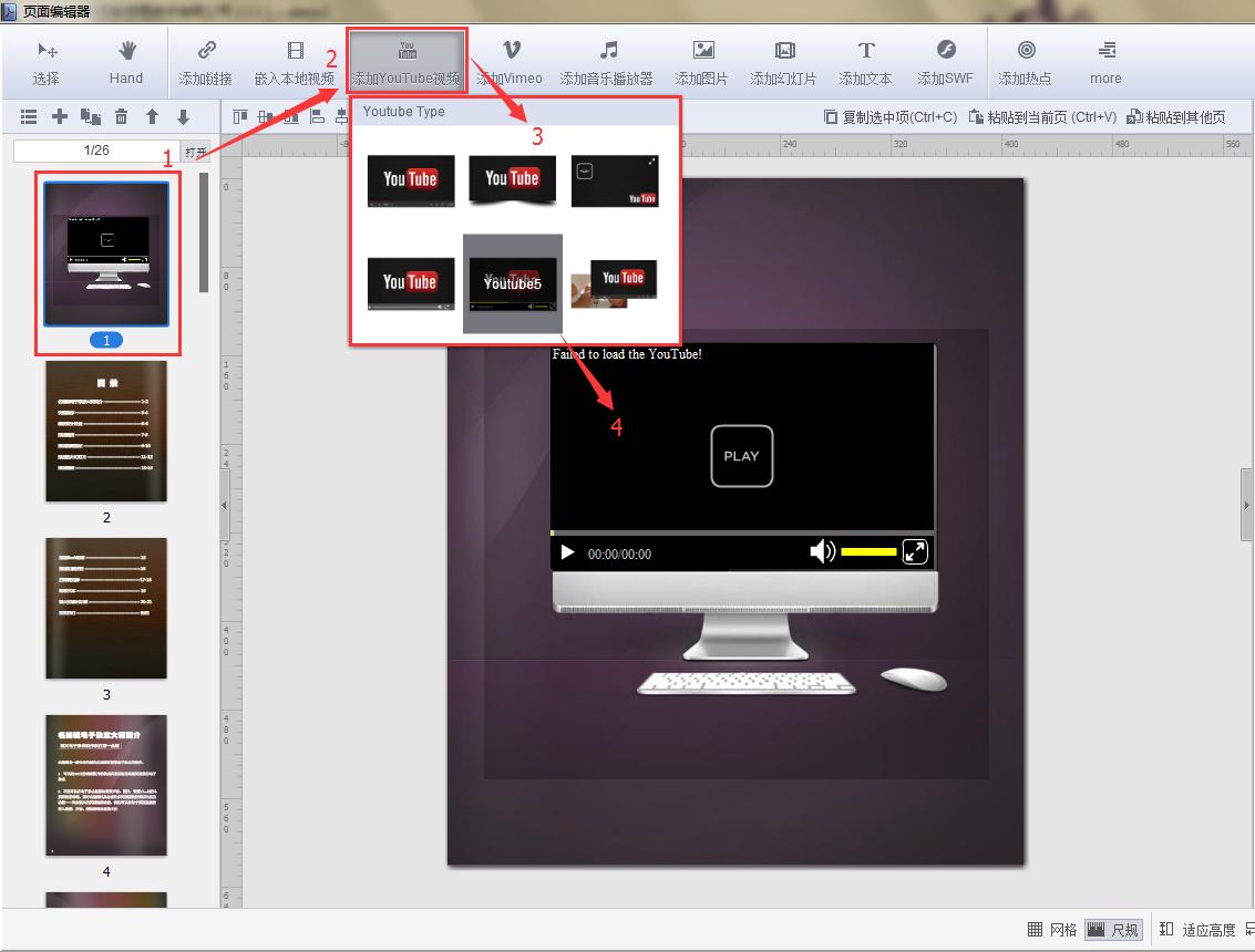 添加YouTube视频  电子杂志制作软件