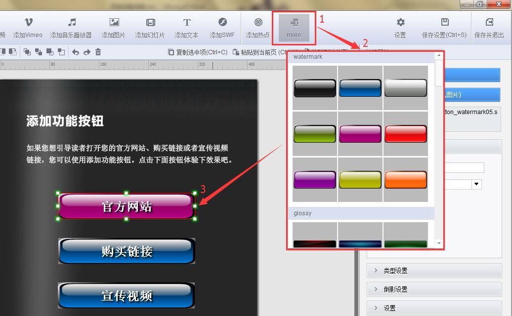 电子杂志制作软件 添加功能按钮