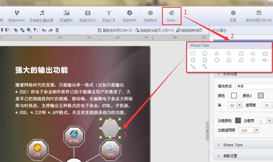 添加图形  翻页电子书制作教程