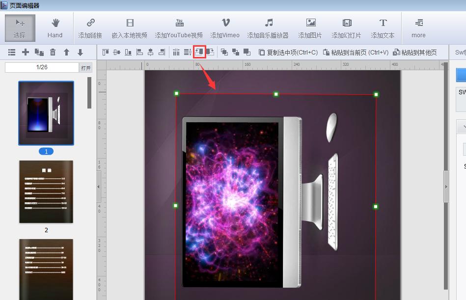 旋转元素 电子书制作软件
