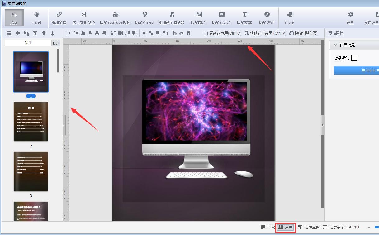 页面显示网格,页面显示尺规(标尺),电子书制作软件