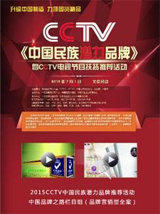 《中国民族潜力品牌》CCTV扶持推荐活动电子商刊