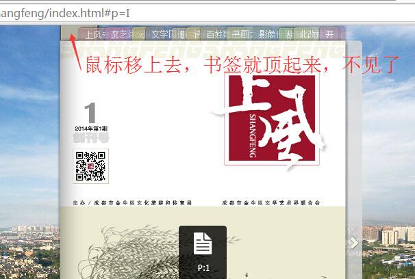 书边距 翻页电子书制作教程 电子杂志制作软件