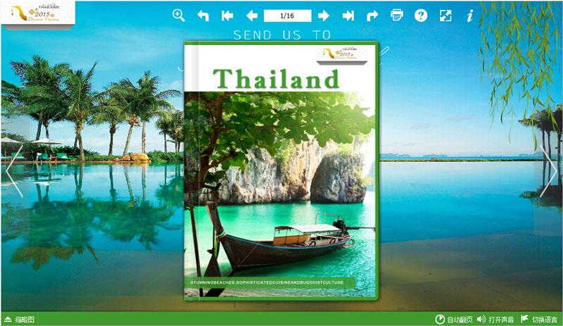 泰国旅游手册 电子画册  翻页电子书制作软件